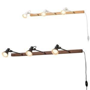 ブラケットライト 壁付け照明 スポットライト ディスプレイ照明 シーリングライト Filka LED電球付タイプ 差し込みプラグ仕様 シンプル|atease