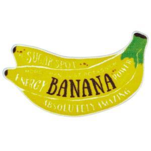 アクセントマット インテリアマット Squeeze Market モチーフマット フルーツ型 バナナ 70×40cm FL-2861 カフェ風 レトロ ヴィンテージ調|atease