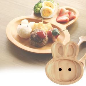 食器 プレート 子供用 ベビー用 木製 皿 ランチプレート プチママン トレイ ラビット ウサギ|atease