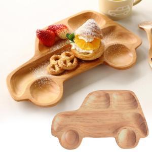 食器 プレート 子供用 ベビー用 木製 皿 ランチプレート プチママン トレイ カー 自動車|atease