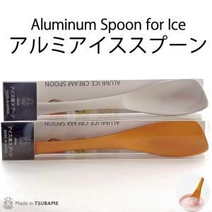 新潟燕産 アイス用スプーン 2本セット Made in TUBAME アルミ アイススプーン 15.2cm|atechigo