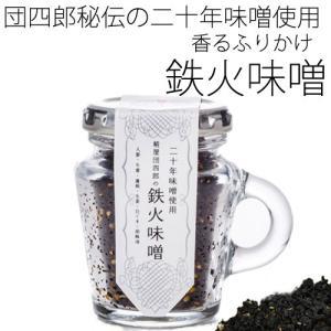 香るふりかけ 糀屋団四郎の鉄火味噌50g(おしゃれデザイン産地直送新潟みそ)|atechigo