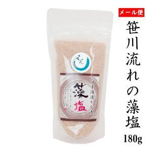 自然塩  笹川流れの「藻塩」 180g チャック付き 日本海 清海水使用 海水塩 天然塩|atechigo