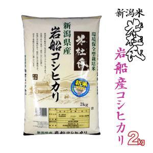 白米 2kg 岩船産 コシヒカリ 米杜氏 環境保全 契約 栽培米 (新潟米 お米 令和元年産 R1)|atechigo