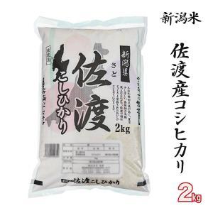 白米 2kg 佐渡産 コシヒカリ (新潟米 お米 令和元年産 R1)|atechigo