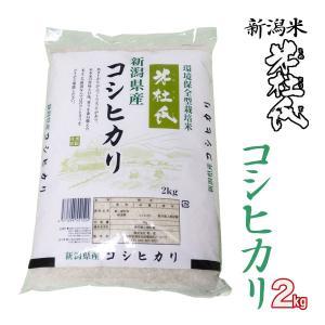 白米 2kg 新潟産 コシヒカリ 米杜氏 環境保全 契約 栽培米 (新潟米 お米 令和元年産 R1)|atechigo