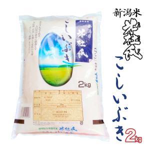 白米 2kg 新潟産 こしいぶき 米杜氏 環境保全 契約 栽培米 (新潟米 お米 令和元年産 R1)|atechigo