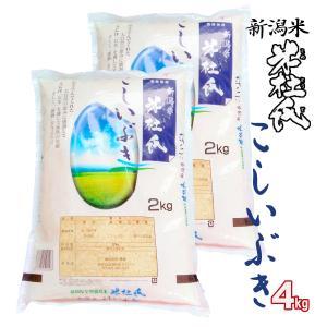 白米4kg 新潟県産こしいぶき 4kg(2kg×2)「米杜氏」環境保全 契約 栽培米 (新潟米 お米 令和元年産)|atechigo