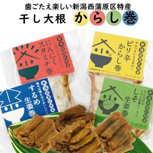 新潟特産お漬物 干大根からし巻4個セット (80g×4) (つまみ 酒の肴 珍味 するめまき)|atechigo
