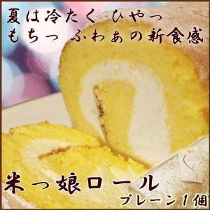 ロールケーキ  新潟 米粉「米っ娘ロール」プレーン味 冷凍  低カロリースイーツ|atechigo