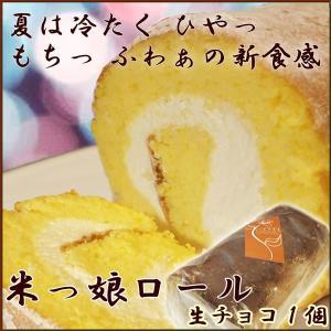 ロールケーキ 新潟 米粉「米っ娘ロール」生チョコ味 冷凍 油脂不使用 低カロリースイーツ|atechigo