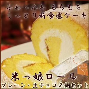 ロールケーキ 新潟 米粉「米っ娘ロール」2種セット(プレーン・生チョコ) 冷凍 油脂不使用 低カロリースイーツ|atechigo