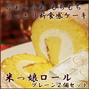 新潟米粉のもっちりロールケーキ  「米っ娘ロール」プレーン味2個セット 油脂不使用低カロリースイーツ送料無料|atechigo
