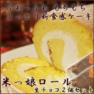 新潟米粉のもっちりロールケーキ  「米っ娘ロール」生チョコ味2個セット 油脂不使用低カロリースイーツ送料無料|atechigo