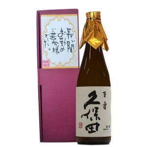 退職 定年祝いメッセージ 日本酒「久保田 百寿」720ml新潟の地酒 酒|atechigo