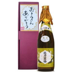 父の日 2020 プレゼント ギフト 父の日祝メッセージ 日本酒「越乃寒梅 白」720ml新潟の地酒 酒|atechigo