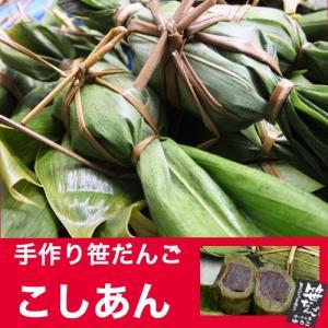 新潟 笹団子 ごんぼっぱ使用こしあん(10個)新潟のお土産の定番和菓子 草団子|atechigo