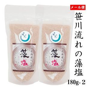 海水塩 笹川流れの塩2個セット「藻塩」チャック付き 180g×2 送料無料 日本海 清海水使用 国産天然塩 自然塩|atechigo