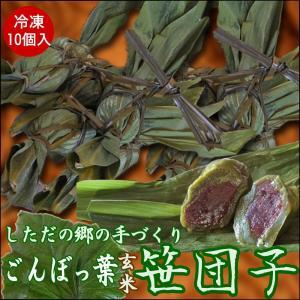 笹だんご 手作り「しただの郷の 玄米 笹団子」10個 冷凍(ごんぼっぱ使用)新潟のお土産の定番和菓子 草団子|atechigo