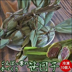笹だんご ふるさとの味 手作り「しただの郷の 笹団子」10個 冷凍(ごんぼっぱ使用)新潟のお土産の定番和菓子 草団子|atechigo