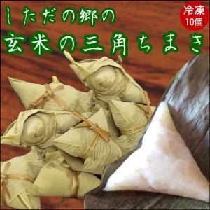 ちまき ふるさとの味 手作り「しただの郷の 玄米 三角 ちまき」10個 冷凍(ごんぼっぱ使用 こしあん)新潟の伝統ちまき|atechigo