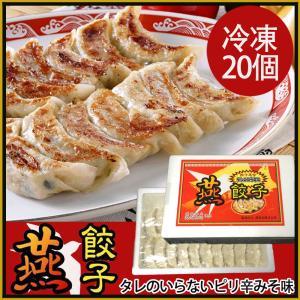 新潟のおかず 燕餃子ピリ辛みそ味20個セット(冷凍)ギョウザ ぎょうざ|atechigo