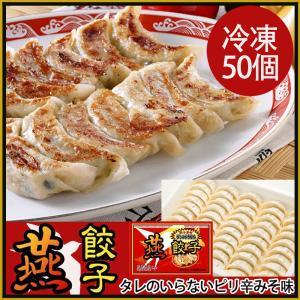餃子 送料無料 ピリ辛みそ味 「つばめ餃子」 50個セット(冷凍) 新潟 燕市 名物 ギョウザ ぎょうざ|atechigo