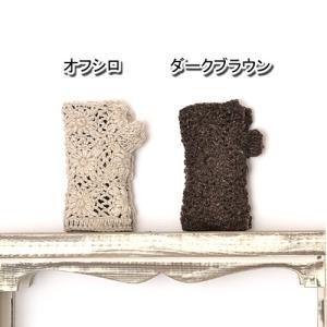 裏フリース♪クロシェニットグローブ〈ブラウン〉アームウォーマー ネパール産ウール100% アームカバー タッチパネル対応手袋 エスニック雑貨 atelier-ayumi