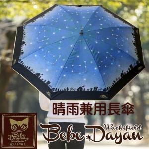 レディース雨傘 長傘 ネコと花水玉 60cm ジャンプ傘 ブラック 猫グッズ リゾートアイテム アンブレラ|atelier-ayumi