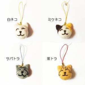 羊毛フェルト ネコ ストラップ〈白ネコ/ミケネコ/サバトラ/チャトラ〉羊毛フエルト 雑貨 白猫 三毛猫 茶トラ スマホ ストラップ 送料無料 日本製|atelier-ayumi