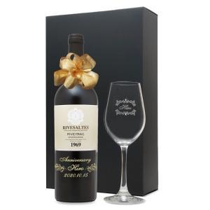 1969年リヴザルト リヴェイラック(赤)ワインとグラスセット- 名入れ彫刻 スワロフスキー装飾付