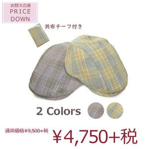 帽子 ハンチング レガリス チーフ付きチェックハンチング 手洗いOK|atelier-doraneko