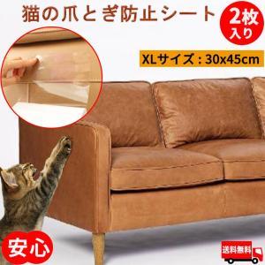 猫 爪とぎ防止シート 壁保護シート 爪研ぎ 防止 ステッカー ソファ 家具 椅子 保護 透明 はがせる XLサイズ 30x45cmの画像