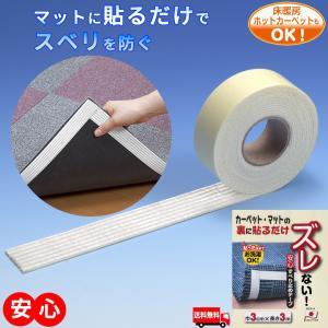 カーペット 滑り止め テープ 安心 すべり止めテープ 3cmx3m 滑り止め シート 吸着式シート ...