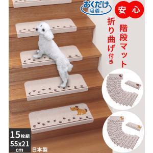 おくだけ吸着 犬柄 階段マット 55x21cm 15枚 滑り止め ズレない 折り曲げ付き おしゃれ ...