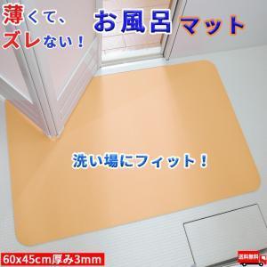 お風呂 浴室マット 45x60cm  洗い場マット 滑り止め 転倒防止 すべらない リバーシブル