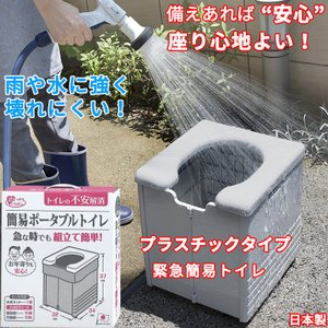 簡易トイレ プラスチックタイプ 非常用 トイレ 防災 ポータブル 排泄処理袋 凝固剤付 組み立て簡単...
