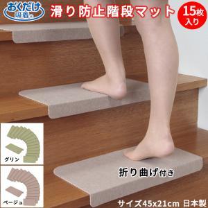 折り曲げ付階段マット おくだけ吸着 ズレない 階段マット 滑らないマット ペット用品 洗える 廊下敷...