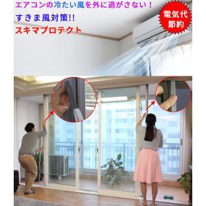 スキマプロテクト 隙間風対策 風防止 テープ すき間風ストッパー 対策 ドア 窓 玄関 貼るだけ簡単...