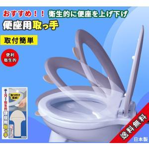 便座用 取っ手 便座 とって 手を汚さず ふたが開けられる 開閉 ハンドル 衛生的 トイレ用品 便利...