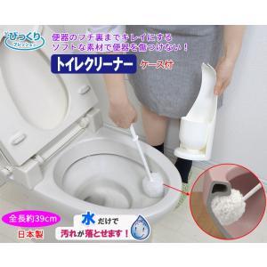 おしゃれ トイレブラシ  ケース付 39cm 便器 便所 洗剤不要 水だけ 便器を傷つけない 水がハ...