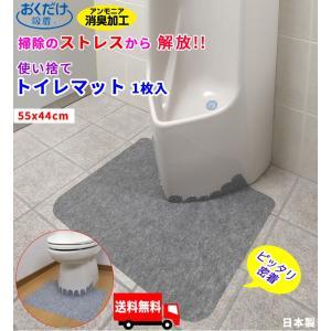 使い捨て トイレマット 床汚れ防止マット 1枚 拭ける カテキン 消臭 おくだけ吸着男性用小便器対応...