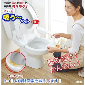 おしっこ吸う パット 10コ入 尿吸い取り 掃除らくらく トイレ 便座 便器 清潔 使い捨て 介護 ...