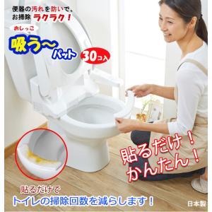おしっこ吸うパット 30コ入 尿吸い取り 掃除らくらく トイレ 便座 便器 清潔 使い捨て 介護 ト...