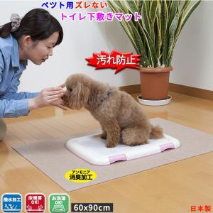 ペットマット おくだけ吸着 ペット用トイレ下敷きマット 60x90cm 約4mm 滑り止め トレー 消臭  洗える 犬 おしっこ 飛び散り防止