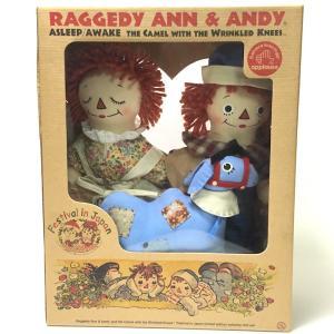 アン&アンディ RAGGEDY ANN & ANDY ASLEEP/AWAKE|atelier-erica