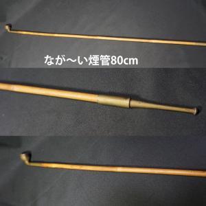 【煙管】なが〜〜〜〜い煙管 長さ80cm 時代/骨董/古玩/煙管/|atelier-erica