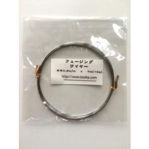フュージングワイヤー 0.5mm|atelier-mizu