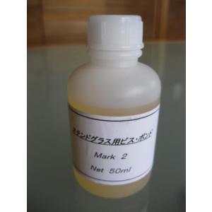 ビス・ボンド Mark2(50ml) atelier-mizu