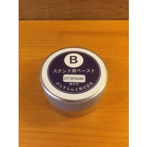 ペーストB(100g) atelier-mizu